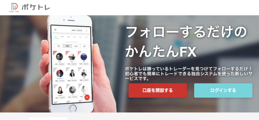 ポケトレFX(インスタトレード)評判・レビュー