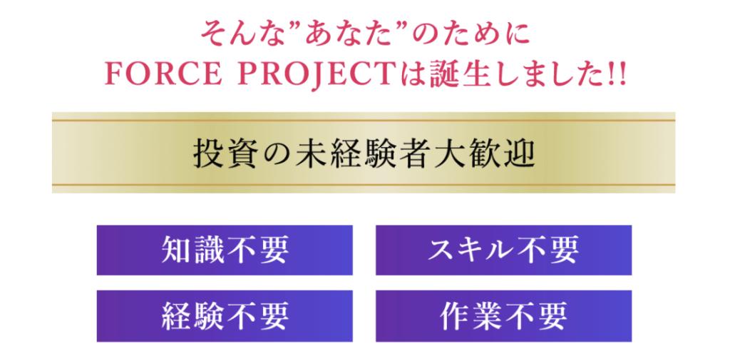 FORCE PROJECT(フォースプロジェクト)鈴木愛 特徴