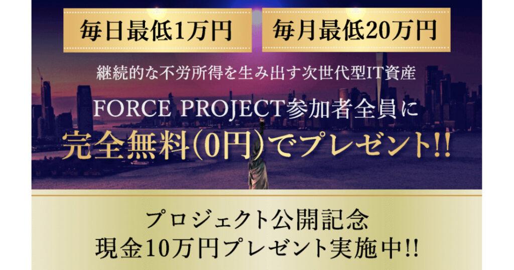 FORCE PROJECT(フォースプロジェクト)鈴木愛による投資案件 概要