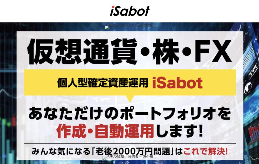 iSabot FX投資案件 アドレス登録後