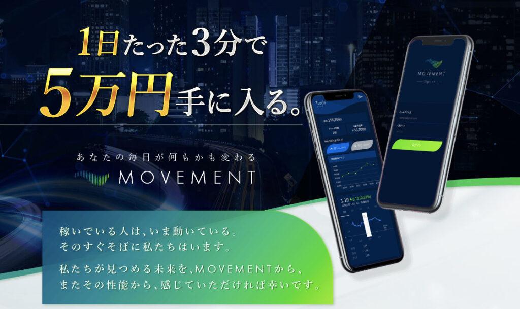 MOVEMENT(ムーブメント)FX投資案件 西野 智紀
