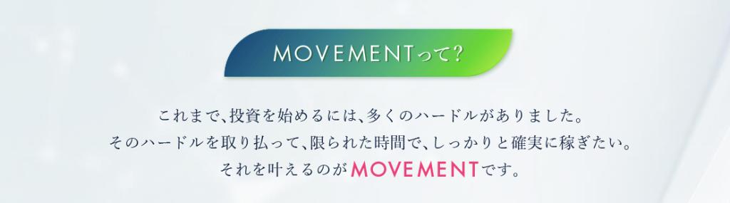 MOVEMENT(ムーブメント)西野 智紀 特徴