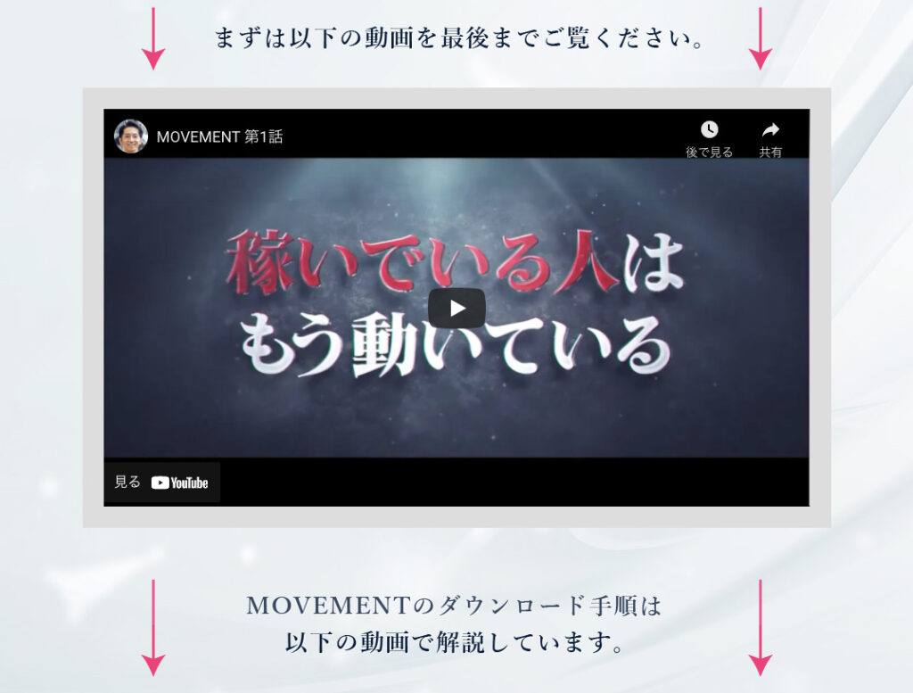 MOVEMENT(ムーブメント)西野 智紀 LINE@登録後