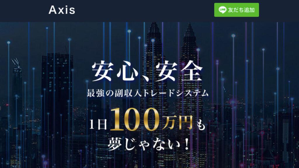 AXIS(アクシス)投資案件 評判・レビュー