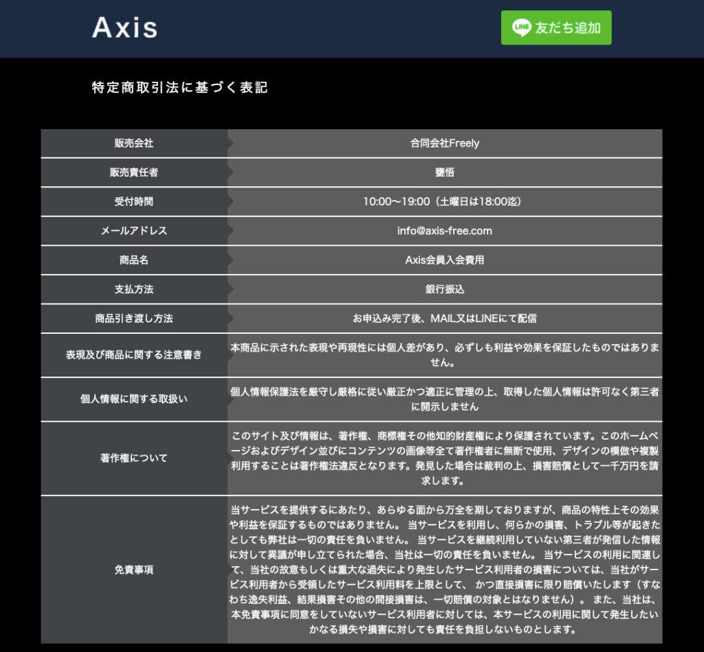 AXIS(アクシス)特定商取引に基づく表記