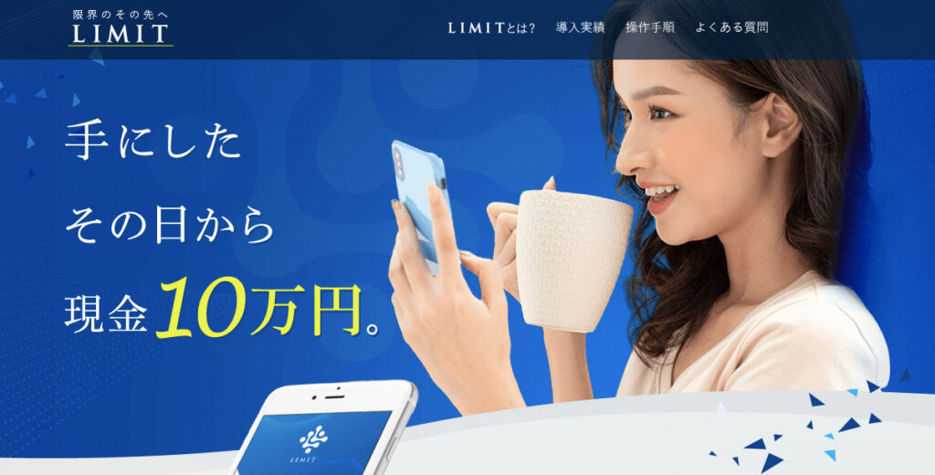 LIMIT(リミット)株式会社e-COMPANY 評判・レビュー