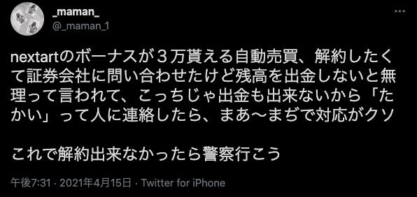 NEXTART(ネクストアート)口コミ・評判