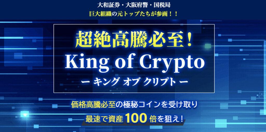 キングオブクリプト(King of Crypto)は仮想通貨の投資詐欺?評判・レビュー