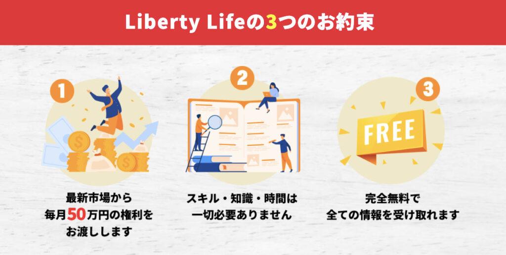 リバティライフ(Liberty Life)本田健 概要