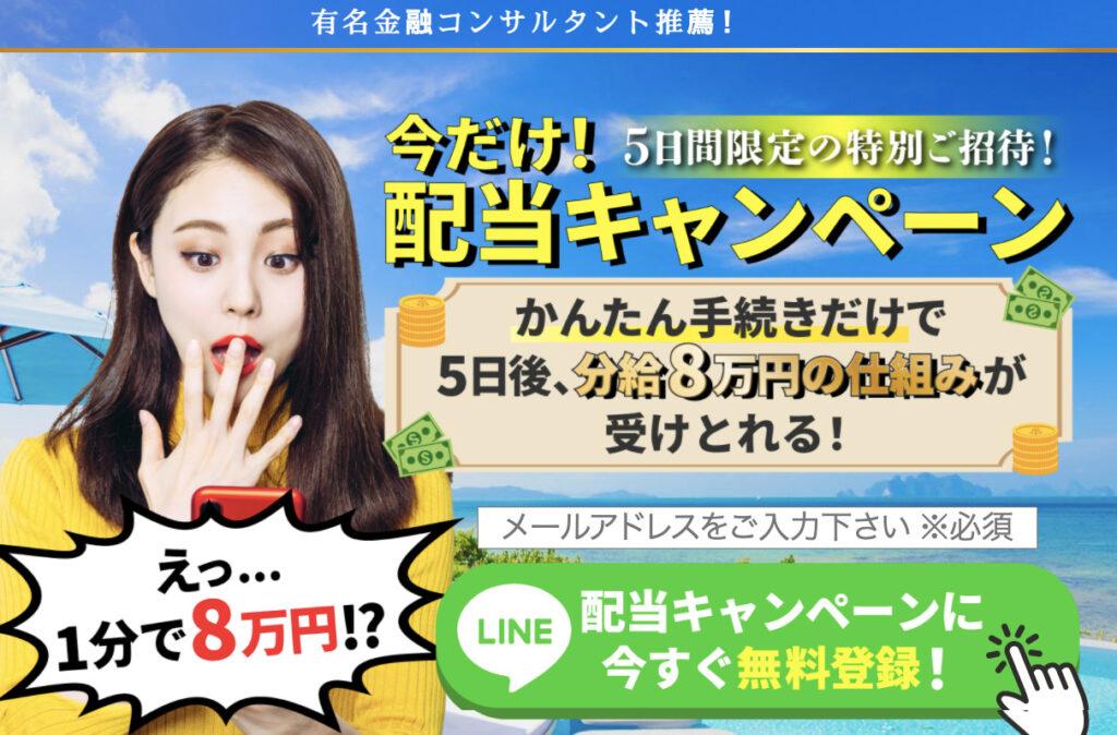 ハチプラ(HACHI PLUS)大谷健の権利収入 評判・レビュー