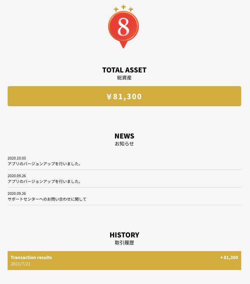 ハチプラ(HACHI PLUS)大谷健 体験版アプリ