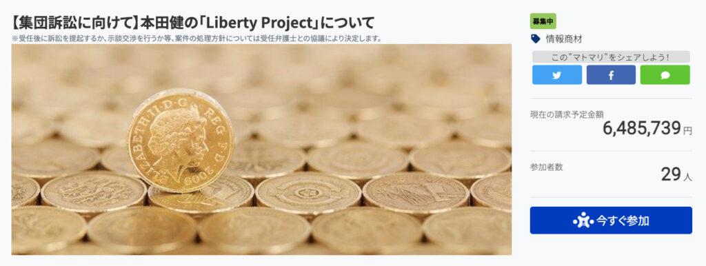 リバティライフ・リバティプロジェクト本田健 詐欺被害情報