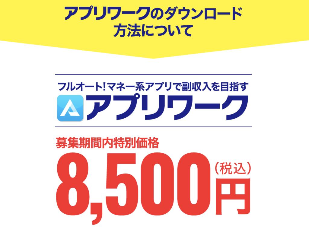 令和最新ビジネス2021 アプリワーク 参加費用8,500円