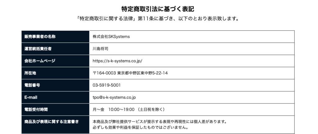 株式会社SKSystems TPO 特定商取引に基づく表記
