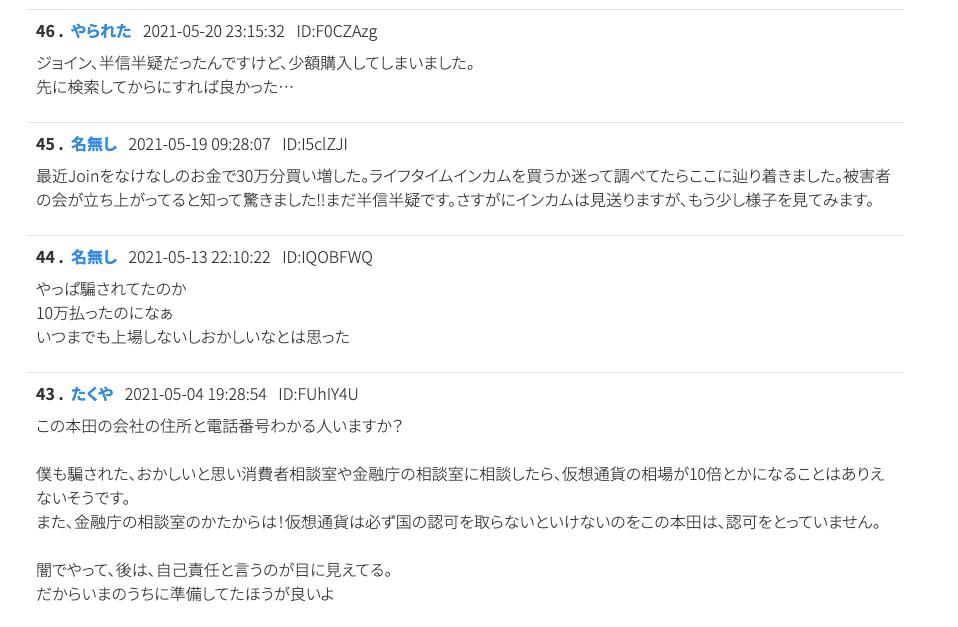 リバティライフ・リバティプロジェクト 本田健 詐欺被害 口コミ・評判