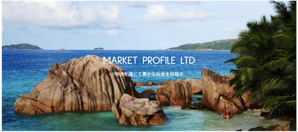 MARKET PROFILE LTD 貿易会社