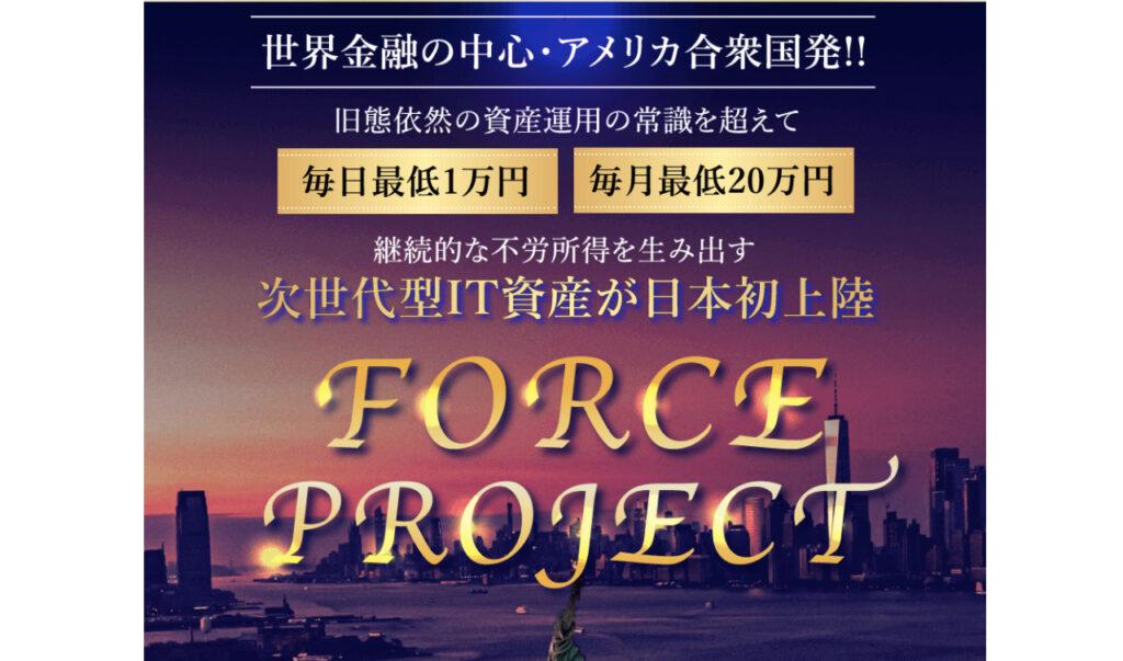 FORCE PROJECT(フォースプロジェクト)鈴木愛による投資案件 評判・レビュー