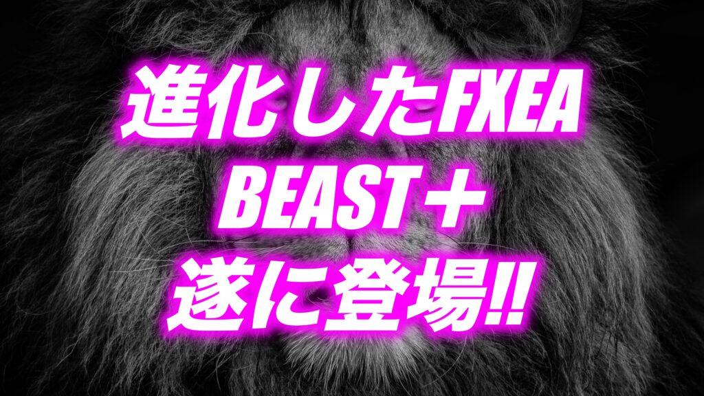 BEAST+(ビーストプラス)攻守最強のFXEA(自動売買ツール)がさらに進化!