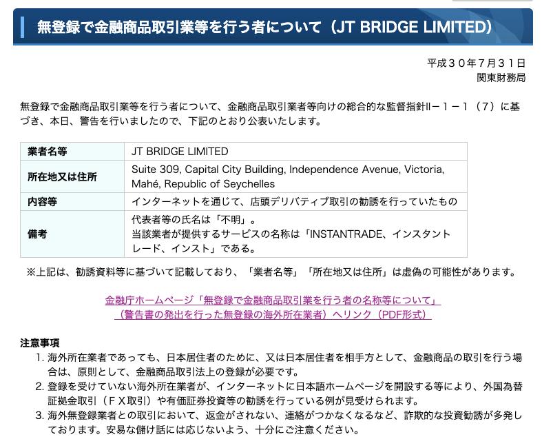 インスタトレード(JT BRIDGE LIMITED)関東財務局 警告案内