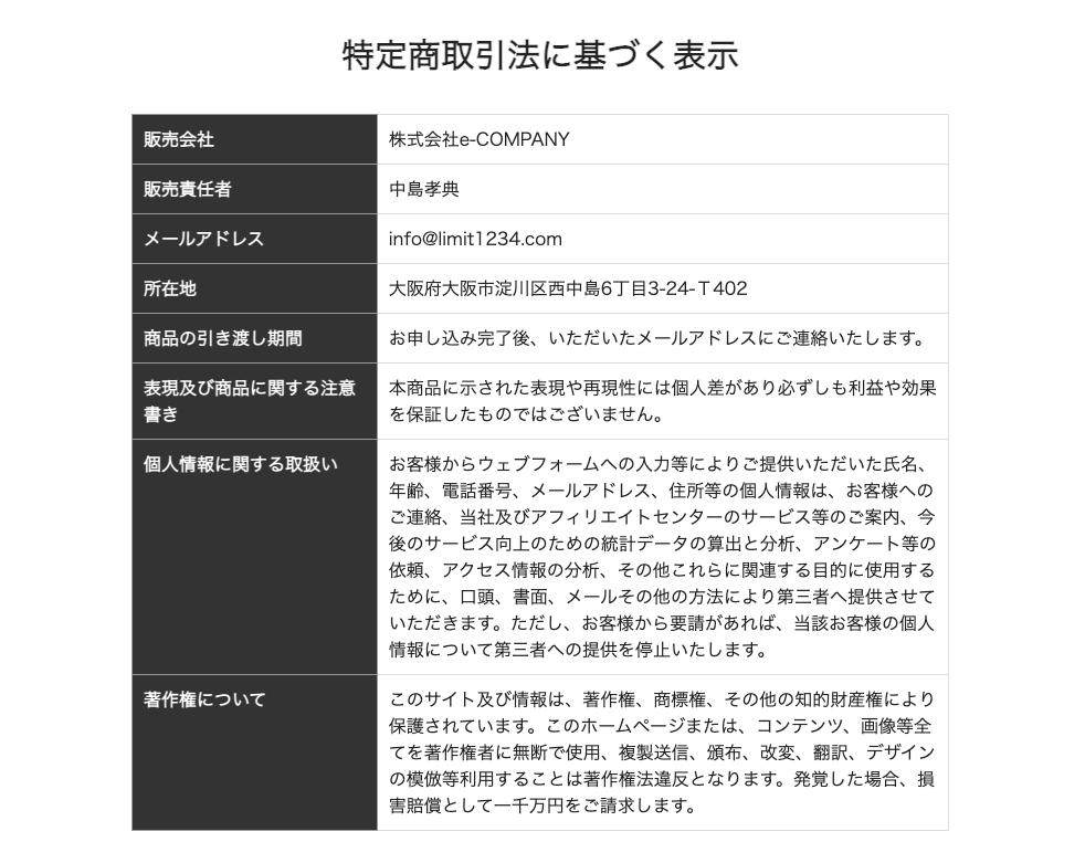 LIMIT(リミット)株式会社e-COMPANY 特定商取引に基づく表記