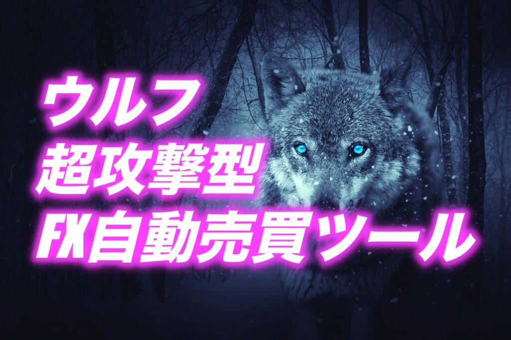 ウルフ(Wolf)無料のFX自動売買ツールでどこまで稼げるのか?その実力と評判をレビュー!