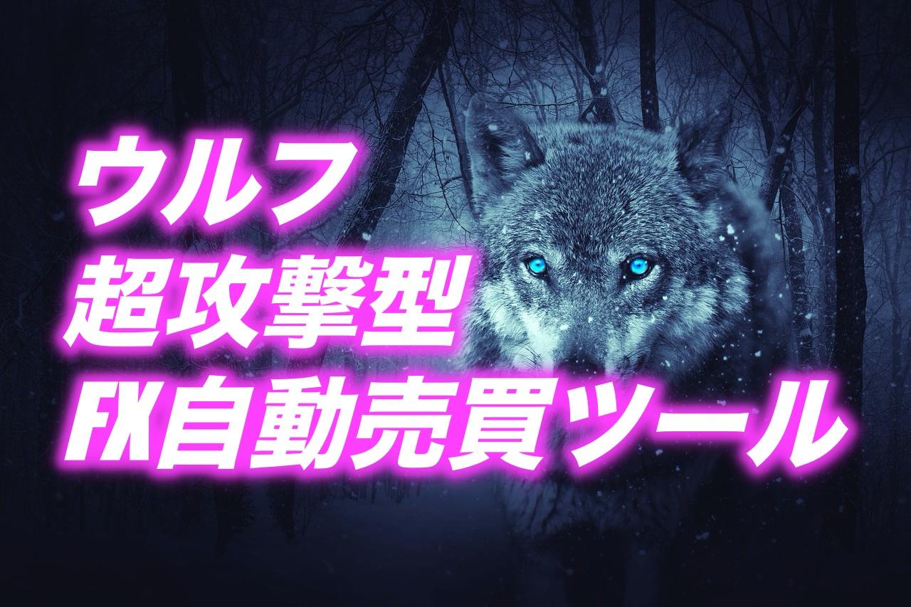 ウルフ(wolf)FX自動売買ツール(FXEA)評判をレビュー