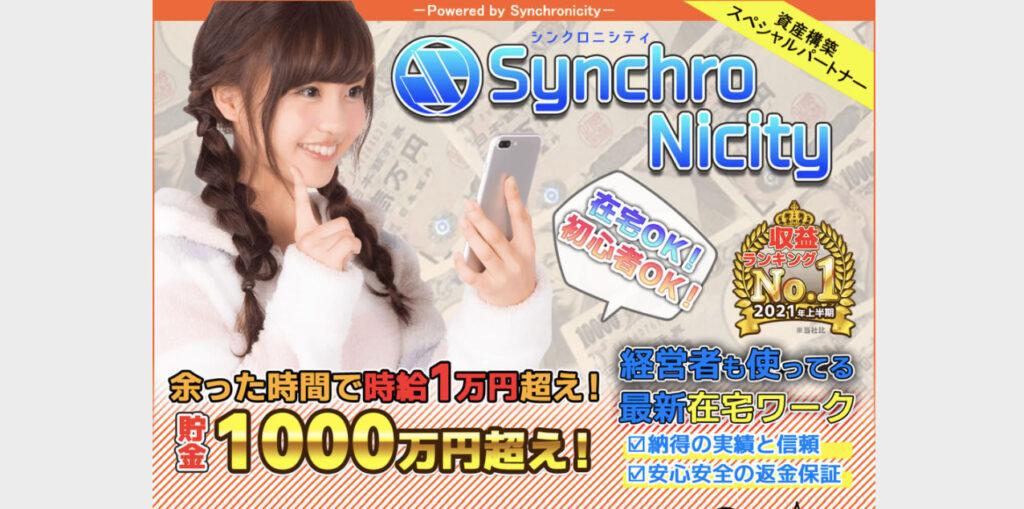 シンクロニシティ(Synchro Nicity)怪しい副業 暴露レビュー!