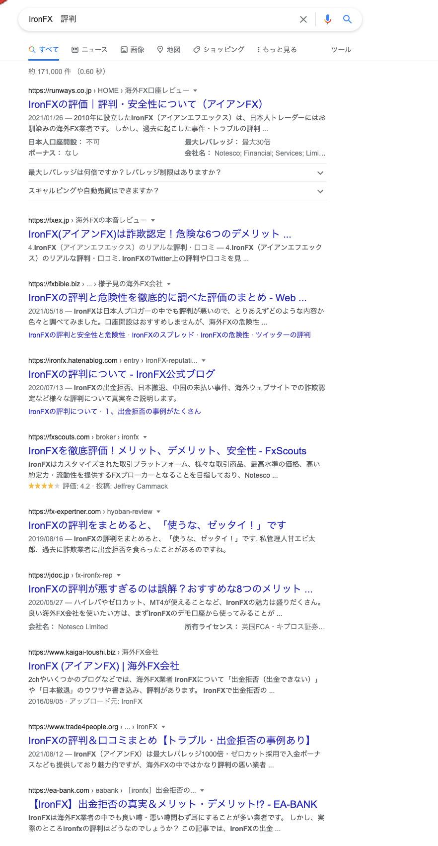 証券会社 Iron Forec 評判