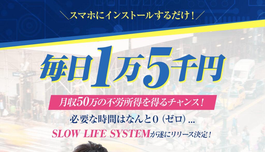 スローライフシステム(SLOW LIFE SYSTEM)北村新は危険な投資案件!評判をレビュー
