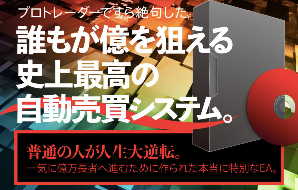 FXブラックジャック伝説(クロスリテイリング株式会社)特徴