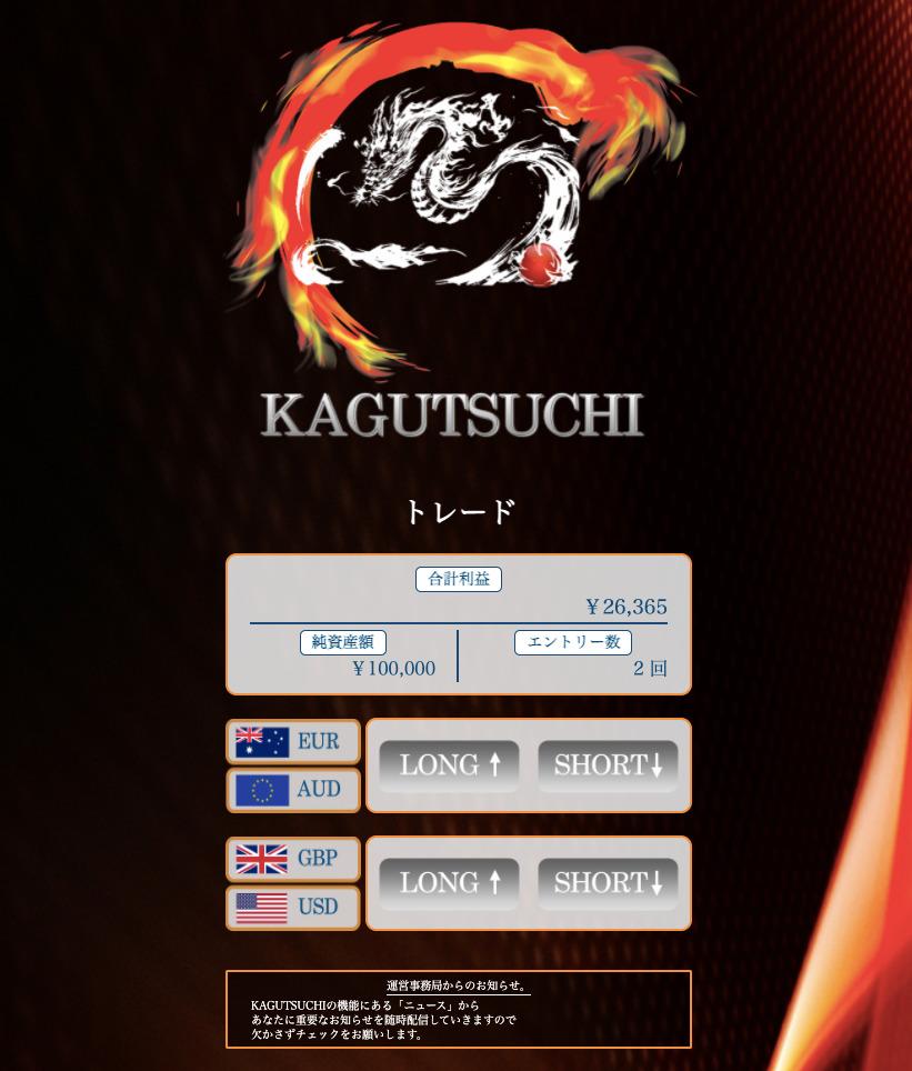 カグツチ(KAGUTSUCHI)相沢春樹 投資アプリ画面