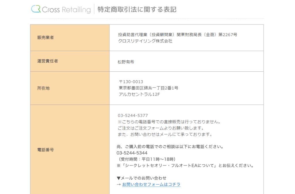 シークレットセオリー・フルオートEA 奥谷隆 FXEA(自動売買)特定商取引に基づく表記