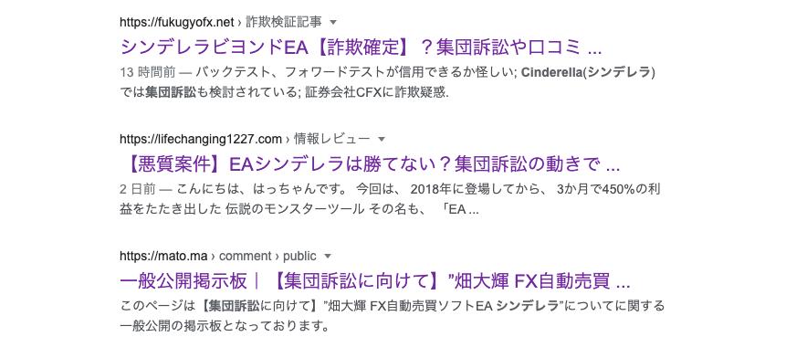 シンデレラビヨンド(Cinderella Beyond)集団訴訟