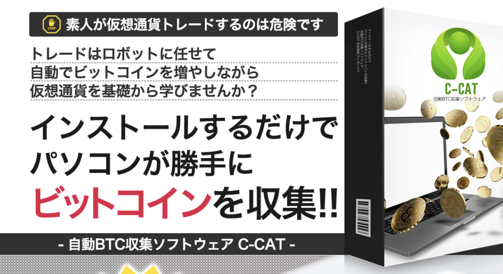 C-CATは避けるべき案件確定?足りない仮想通貨案件をレビュー!