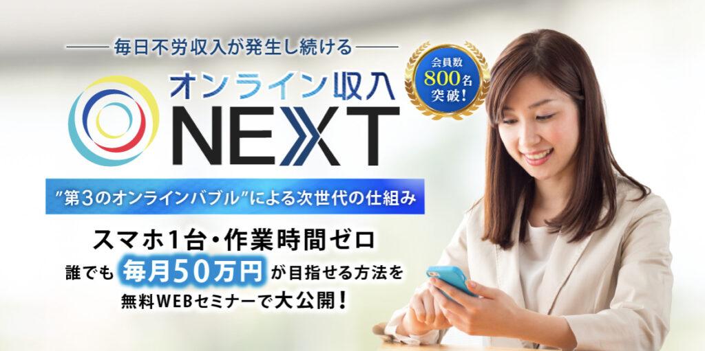オンライン収入NEXT(寺澤英明)に登録してわかったこと。稼げない3つの理由をレビューします!