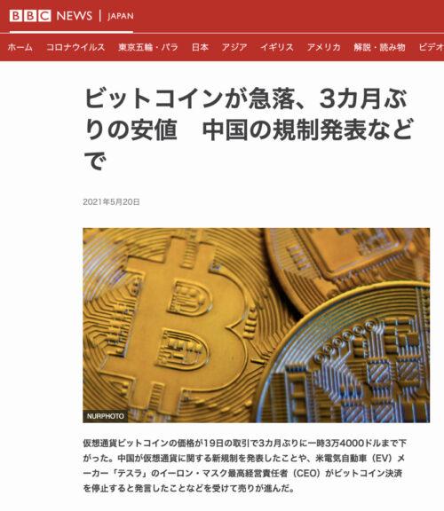 ビットコイン(BTC)関連ニュース