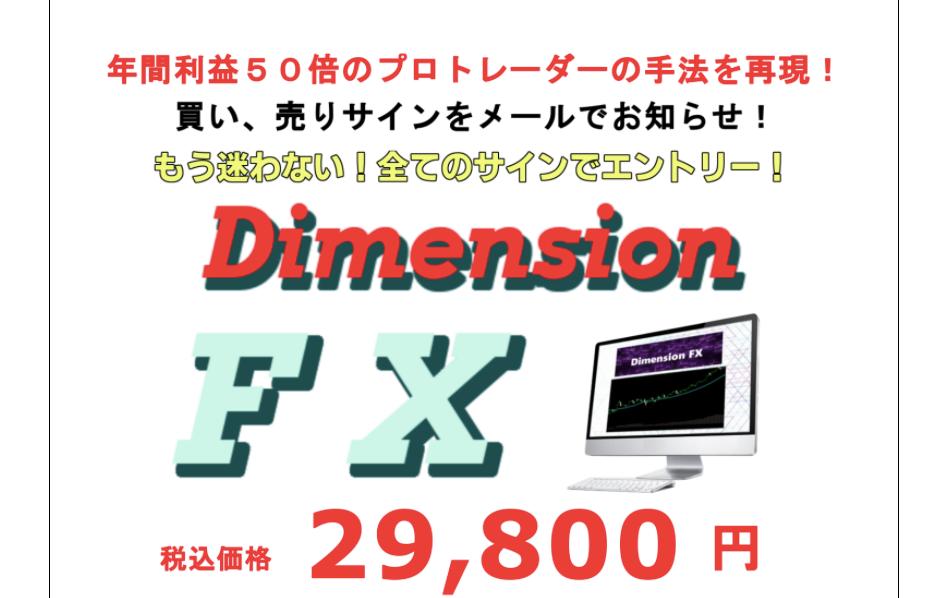 ディメンションFX(Dimension FX)内山 隆人 概要