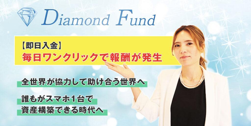 ダイヤモンドファンド(Diamond Fund)概要