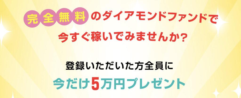 ダイヤモンドファンド(Diamond Fund)市川ひかり 特徴