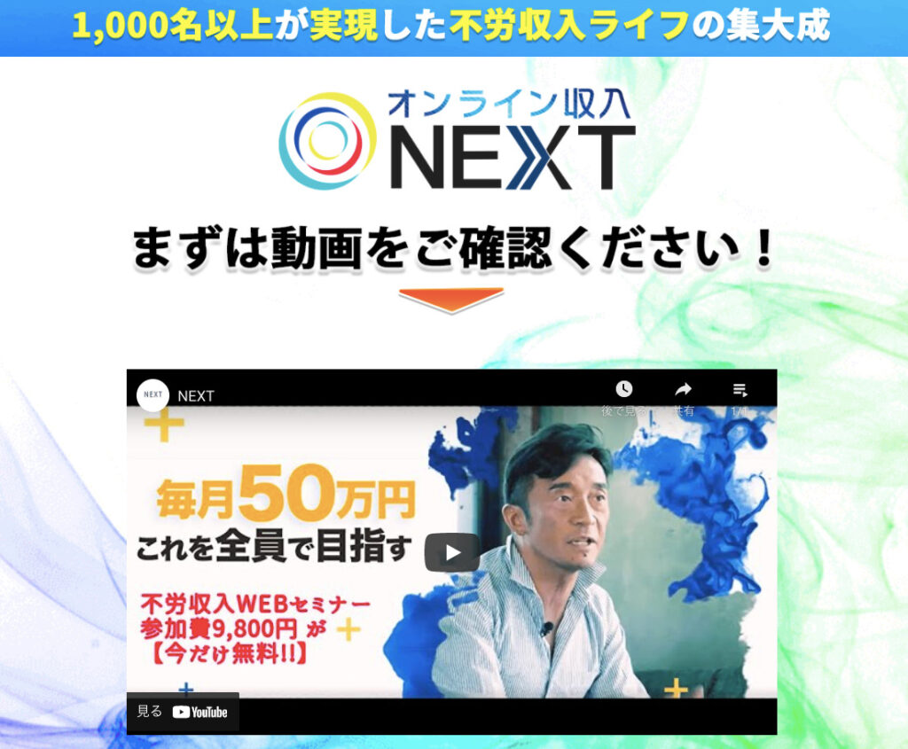 オンライン収入NEXT(寺澤英明)WEBセミナー案内動画