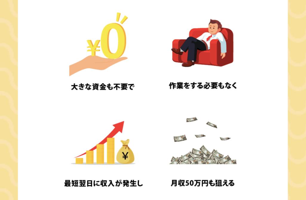 オンライン収入NEXT(寺澤英明)特徴