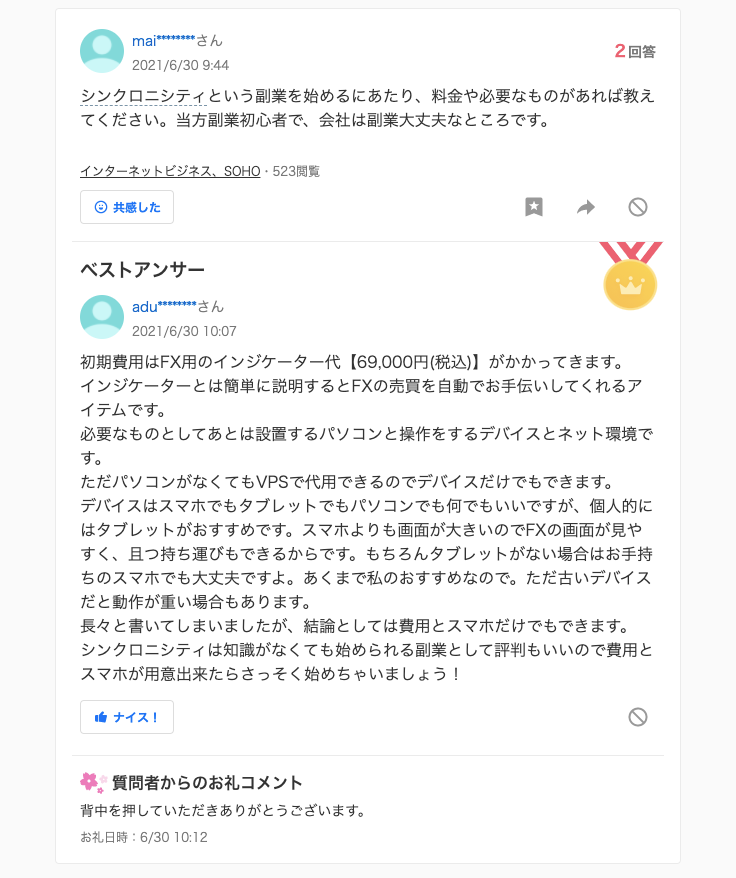 シンクロニシティ(Synchro Nicity)ヤフー知恵袋 自作自演疑惑