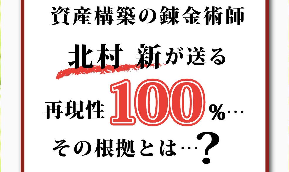 スローライフクラブ(SLOW LIFE CLUB)北村新(きたむらあらた)再現性100%
