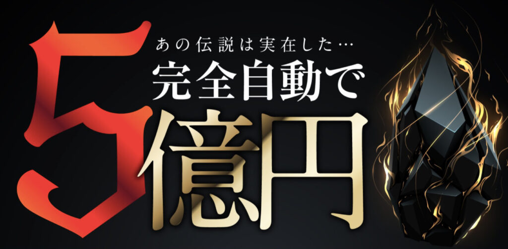 FXブラックジャック伝説(クロスリテイリング株式会社)
