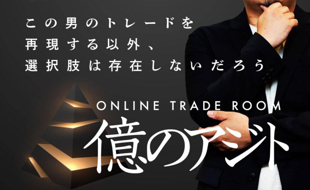 億のアジト(武田章司)は怪しいFX投資案件?評判・口コミをレビュー