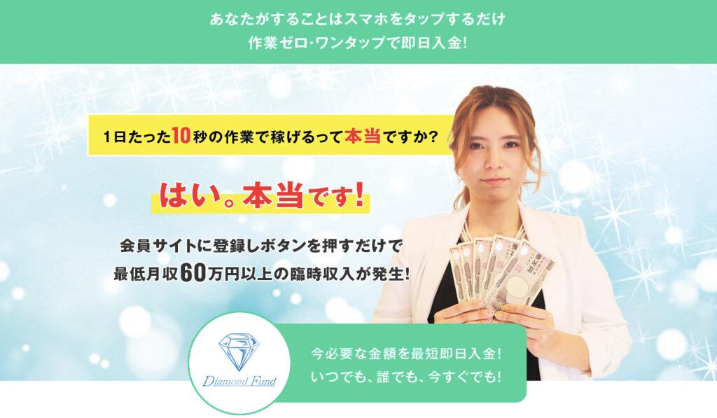 ダイヤモンドファンド(Diamond Fund)市川ひかり 評判・口コミをレビュー