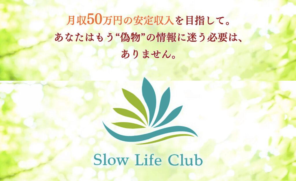 スローライフクラブ(SLOW LIFE CLUB)北村新(きたむらあらた)LINE登録後ページ