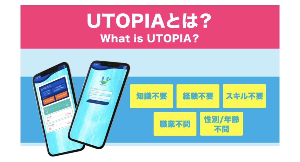 THE UTOPIA(ザ・ユートピア) 相馬裕子 特徴