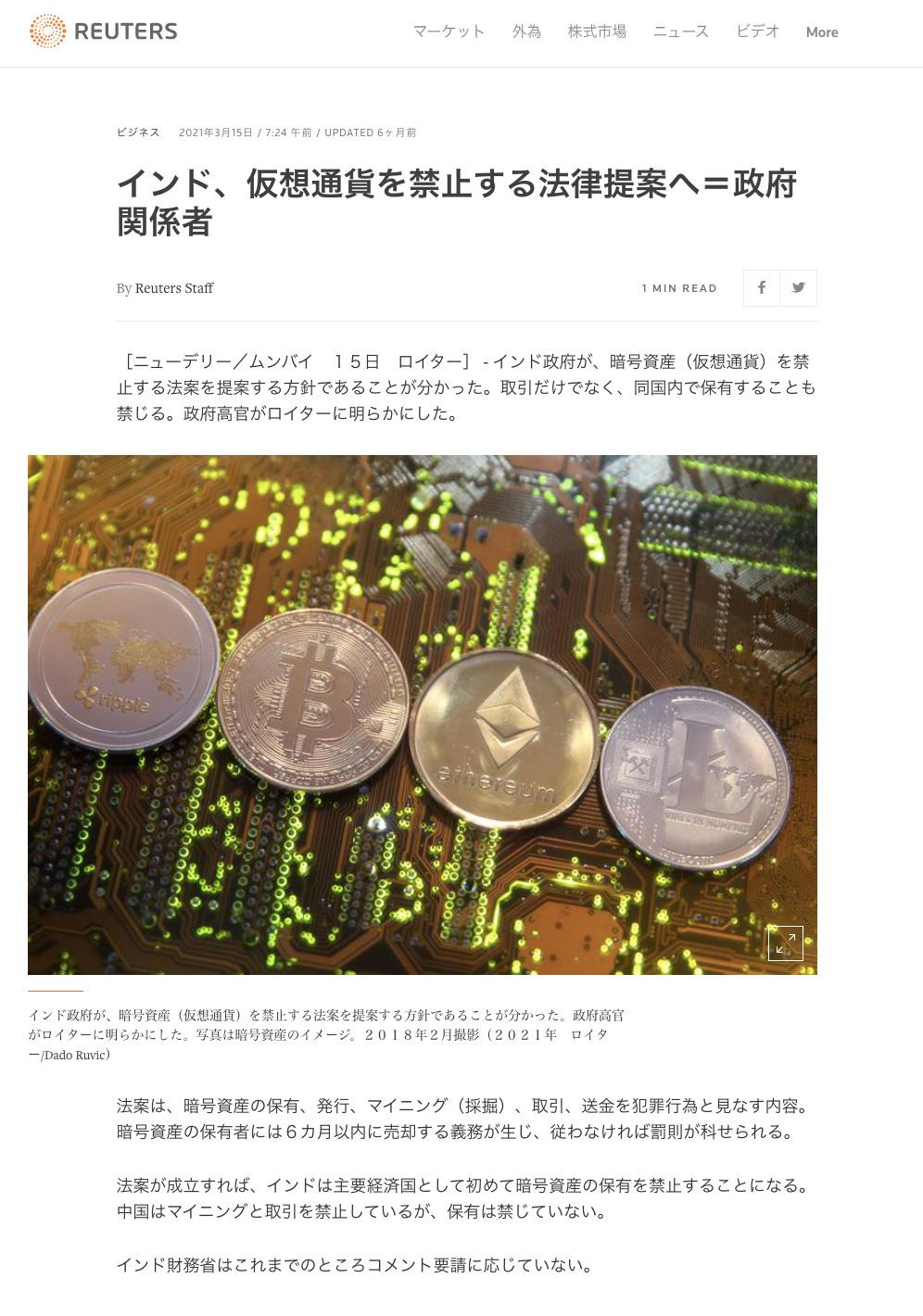 仮想通貨 ビットコイン(BTC)関連ニュース