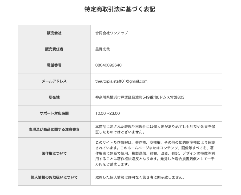 THE UTOPIA(ザ・ユートピア) 相馬裕子 特定商取引に基づく表記